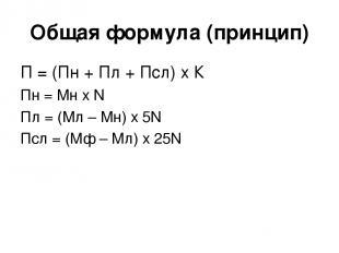 Общая формула (принцип) П = (Пн + Пл + Псл) х К Пн = Мн х N Пл = (Мл – Мн) х 5N
