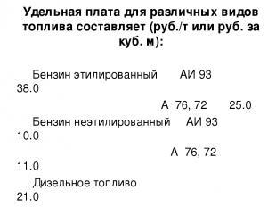 Удельная плата для различных видов топлива составляет (руб./т или руб. за куб. м