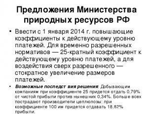 Предложения Министерства природных ресурсов РФ Ввести с 1 января 2014 г. повышаю