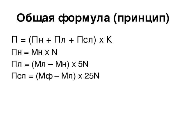 Общая формула (принцип) П = (Пн + Пл + Псл) х К Пн = Мн х N Пл = (Мл – Мн) х 5N Псл = (Мф – Мл) х 25N
