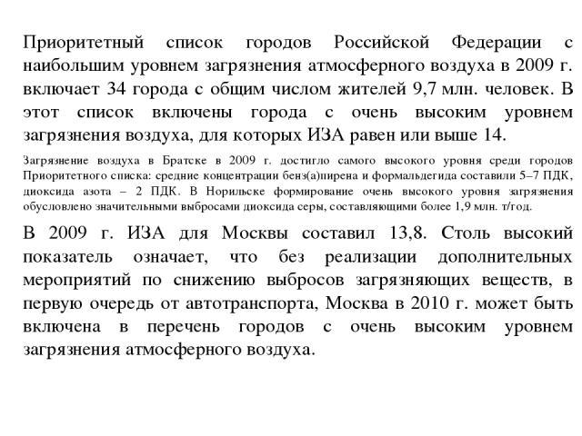 Приоритетный список городов Российской Федерации с наибольшим уровнем загрязнения атмосферного воздуха в 2009 г. включает 34 города с общим числом жителей 9,7млн. человек. В этот список включены города с очень высоким уровнем загрязнения воздуха, д…