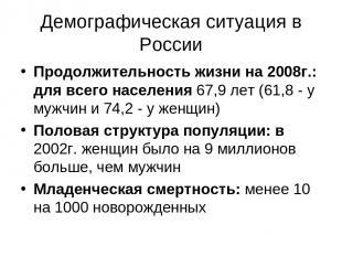 Демографическая ситуация в России Продолжительность жизни на 2008г.: для всего н