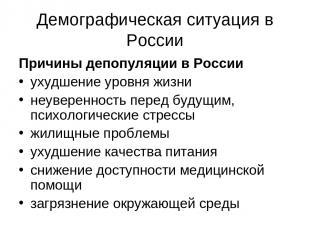 Демографическая ситуация в России Причины депопуляции в России ухудшение уровня