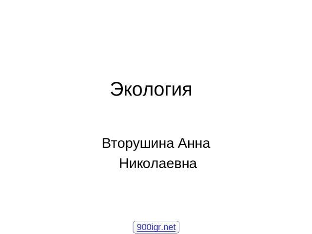 Экология Вторушина Анна Николаевна 900igr.net