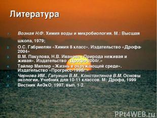 Литература Возная Н.Ф. Химия воды и микробиология. М.: Высшая школа, 1979; О.С.
