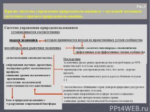 Рис.3 Кризис системы управления природопользованием = пусковой механизм системно