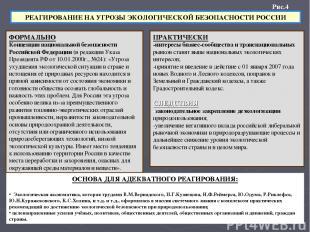 Рис.4 РЕАГИРОВАНИЕ НА УГРОЗЫ ЭКОЛОГИЧЕСКОЙ БЕЗОПАСНОСТИ РОССИИ ФОРМАЛЬНО Концепц