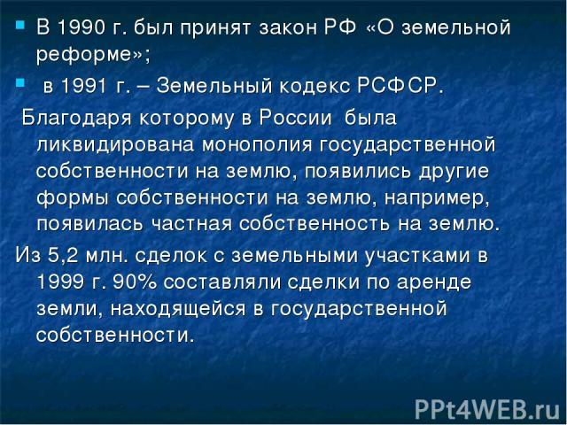 земельная реформа 90 х годов 20 века