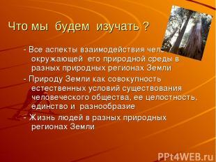 Что мы будем изучать ? - Все аспекты взаимодействия человека и окружающей его пр