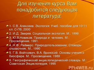 Для изучения курса Вам понадобится следующая литература: 1. С.В. Алексеев. Эколо