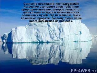 Согласно последним исследованиям истечение озонового слоя - обычное природное яв
