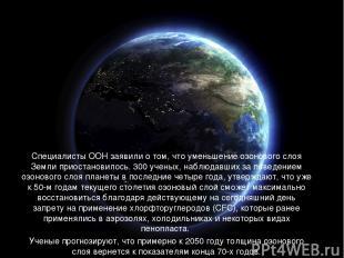 Специалисты ООН заявили о том, что уменьшение озонового слоя Земли приостановило