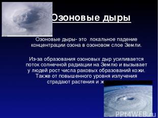 Озоновые дыры Озоновые дыры- это локальное падение концентрации озона в озоновом