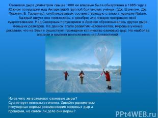 Озоновая дыра диаметром свыше 1000 км впервые была обнаружена в 1985 году в Южно