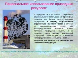Рациональное использование природных ресурсов: http://www.berdsk-city.ru/provedy