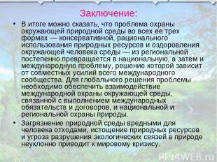 Заключение: В итоге можно сказать, что проблема охраны окружающей природной сред
