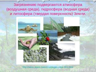 Загрязнению подвергаются атмосфера (воздушная среда), гидросфера (водная среда)