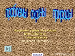 Выполнил: ученик 11-А класса МОУ СОШ № 31 г. Новочеркасска Афанасьев Константин