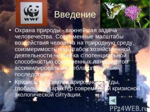 Введение Охрана природы - важнейшая задача человечества. Современные масштабы во