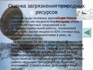 Оценка загрязнения природных ресурсов Качество воды основных крупных рек России