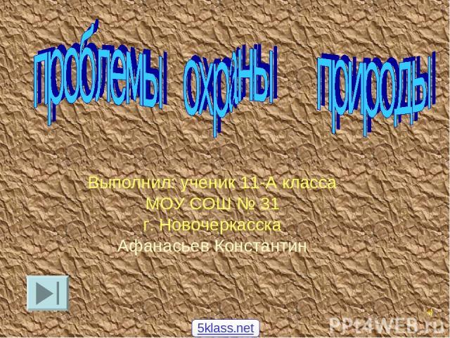 Выполнил: ученик 11-А класса МОУ СОШ № 31 г. Новочеркасска Афанасьев Константин 5klass.net