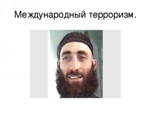 Международный терроризм.
