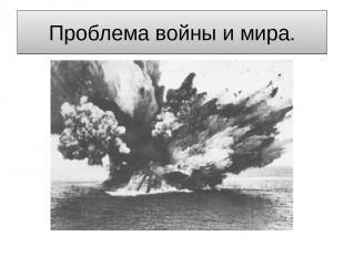 Проблема войны и мира.
