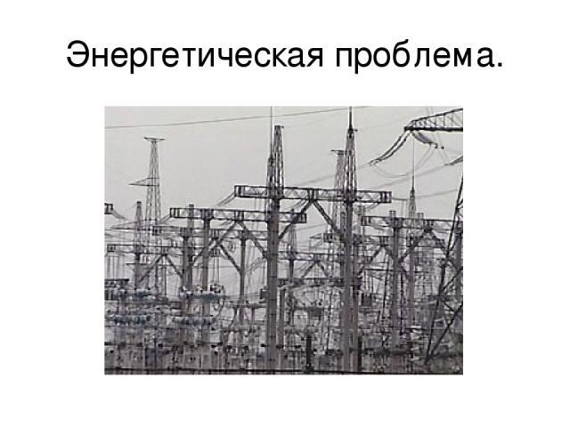 Энергетическая проблема.
