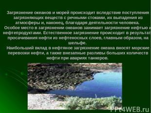 Загрязнение океанов и морей происходит вследствие поступления загрязняющих вещес
