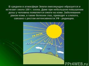 В среднем в атмосфере Земли ежесекундно образуется и исчезает около 100 т. озона