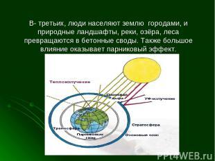 В- третьих, люди населяют землю городами, и природные ландшафты, реки, озёра, ле