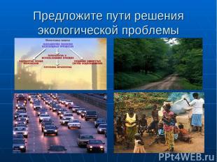 Предложите пути решения экологической проблемы