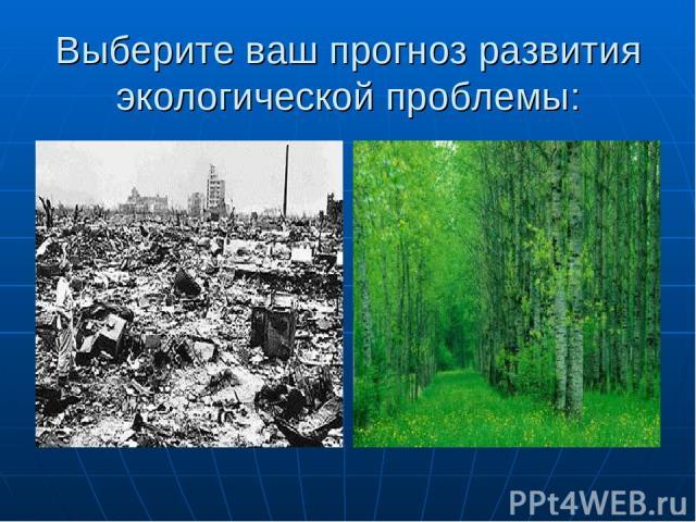 Выберите ваш прогноз развития экологической проблемы:
