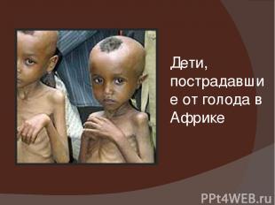 Дети, пострадавшие от голода в Африке