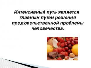 Интенсивный путь является главным путем решения продовольственной проблемы челов
