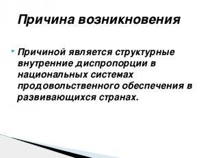 Причиной является структурные внутренние диспропорции в национальных системах пр