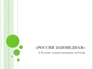 «РОССИЯ ЗАПОВЕДНАЯ» К 90-летию создания заповедных зон России