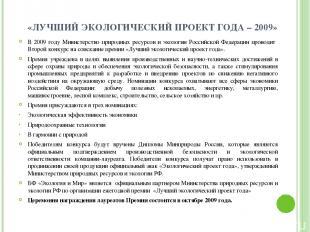 «ЛУЧШИЙ ЭКОЛОГИЧЕСКИЙ ПРОЕКТ ГОДА – 2009» В 2009 году Министерство природных рес