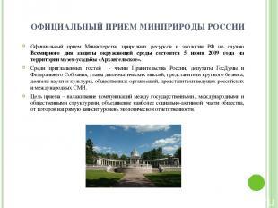 ОФИЦИАЛЬНЫЙ ПРИЕМ МИНПРИРОДЫ РОССИИ Официальный прием Министерства природных рес