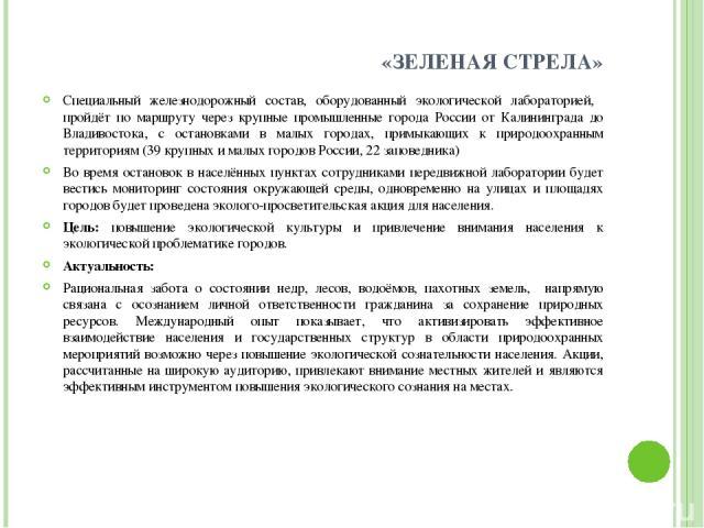 «ЗЕЛЕНАЯ СТРЕЛА» Специальный железнодорожный состав, оборудованный экологической лабораторией, пройдёт по маршруту через крупные промышленные города России от Калининграда до Владивостока, с остановками в малых городах, примыкающих к природоохранным…