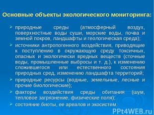 Основные объекты экологического мониторинга: природные среды (атмосферный воздух