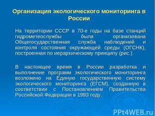 Организация экологического мониторинга в России На территории СССР в 70-е годы н