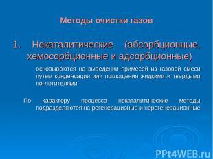Методы очистки газов 1. Некаталитические (абсорбционные, хемосорбционные и адсор