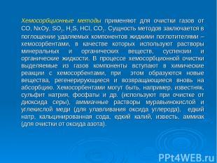 Хемосорбционные методы применяют для очистки газов от CO, NxOy, SO2, H2S, HCl, C