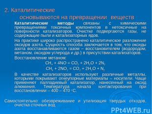 2. Каталитические основываются на превращении веществ Каталитические методы связ