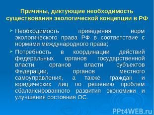 Причины, диктующие необходимость существования экологической концепции в РФ Необ
