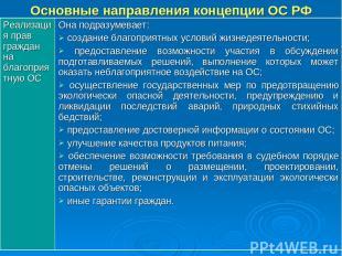 Основные направления концепции ОС РФ Реализация прав граждан на благоприятную ОС