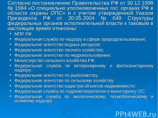 Согласно постановлению Правительства РФ от 30.12.1998 № 1594 «О специально уполн