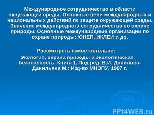 Международное сотрудничество в области окружающей среды. Основные цели междунаро