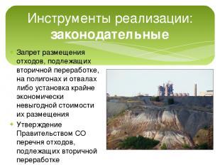 Инструменты реализации: законодательные Запрет размещения отходов, подлежащих вт